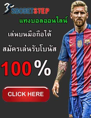 meesi sbobetstep Click play online